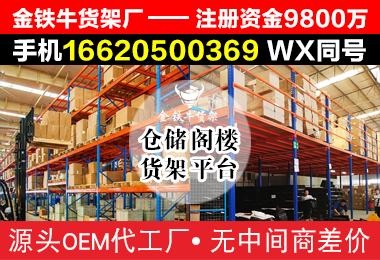 货架厂家常用的仓库货架规格尺寸及使用注意事项