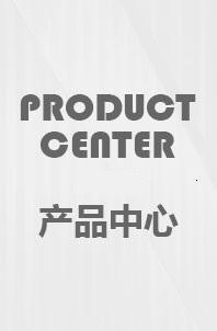 金铁牛产品中心