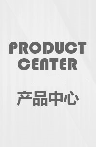 4118ccm云顶集团产品中心